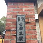 寺田本家の蔵見学会~生命が喜ぶ本物の酒造り~