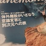 雑誌anemone(アネモネ)の取材を受けました!