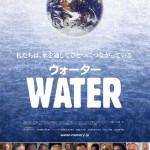【おススメDVD】WATER予告編(日本語特別版)